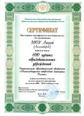 100_shkol