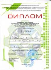 Хоботов 1 ДИПЛОМ 22015