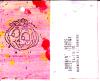 """24 octobre 1999 Burning Heads, Higgins, Guest, à Tours """"Le Bateau Ivre"""""""