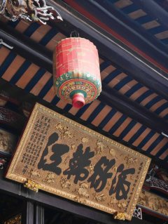 Han Jiang Ancestral Temple Penang
