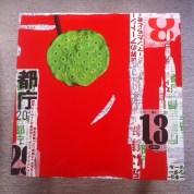 table lotus rouge (55 euros)