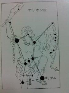 オリオン座