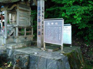 目覚めの清水 川井橋