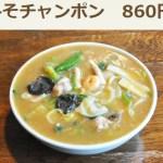 佐々木希は秋田市のあんかけラーメン好き!チャイナタウンが人生最高レストラン!