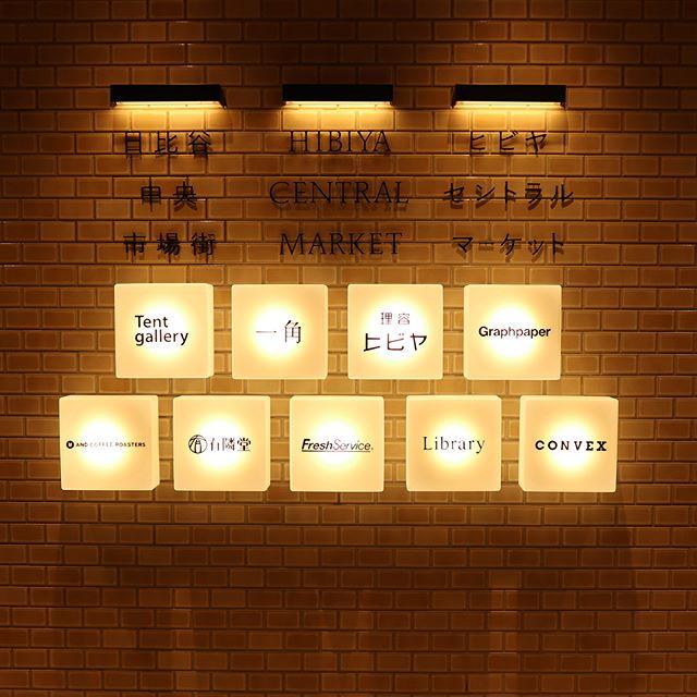 東京ぶらりの最後はこちら、ヒビヤセントラルマーケット。ワクワク楽しい場所だったなー。お買い物して居酒屋へ。唐揚げ大きくてびっくり。 (Instagram)