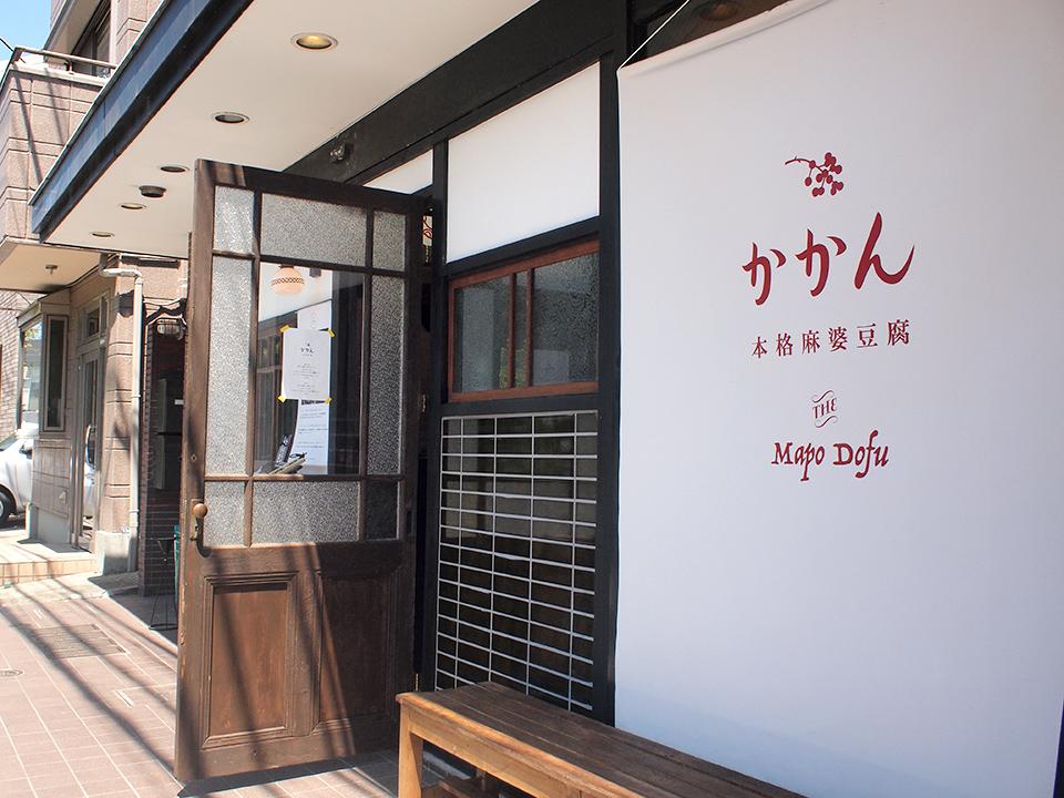 鎌倉 本格麻婆豆腐かかん本店