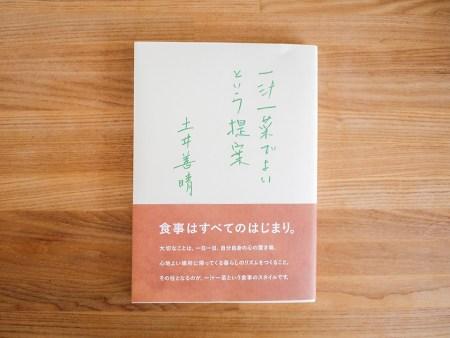 土井義晴「一汁一菜でよいという提案」