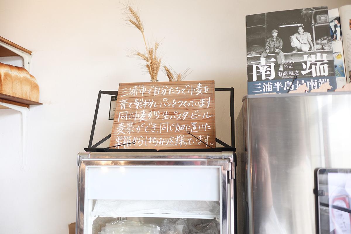 三浦のパン屋 充麦