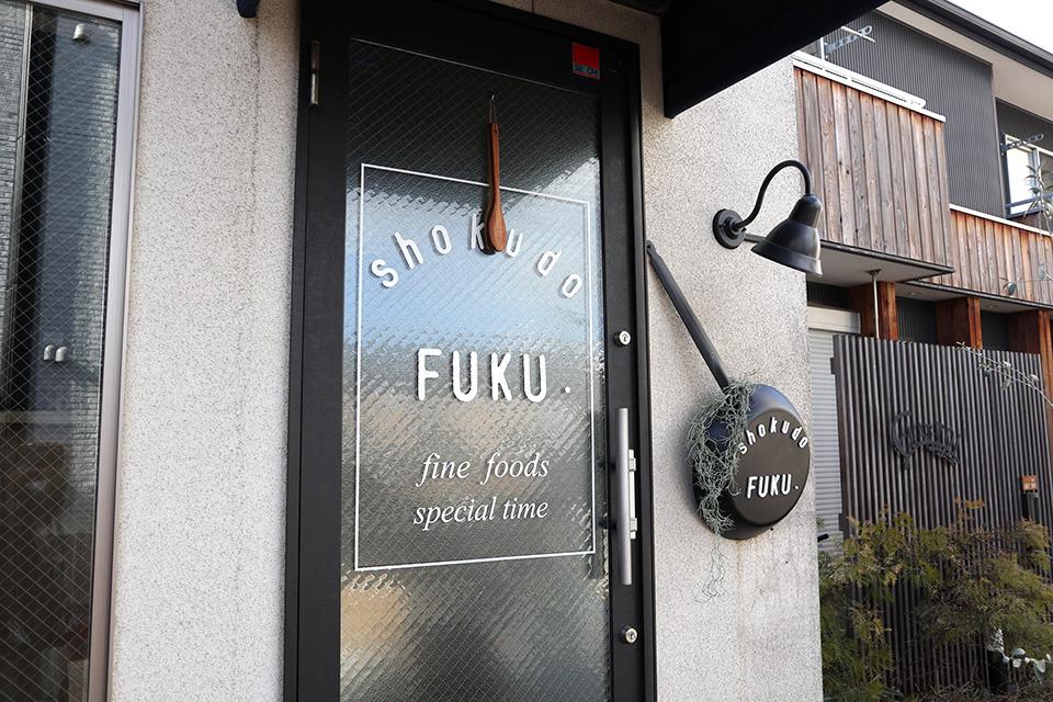 shokudo FUKU.