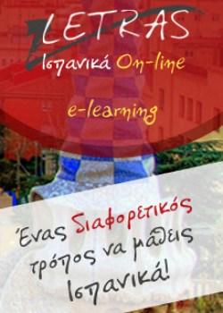 banner_letras_ispanika_229