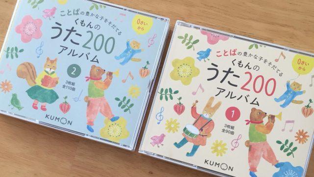 くもんうた200アルバム 絵本 えほん レビュー 口コミ