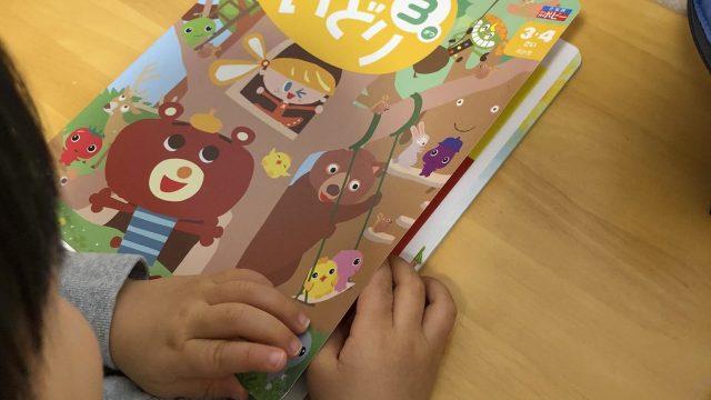 月刊ポピー きいどり 年少用 2020年3月号 2歳児 感想