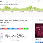 Luxeritasページ画像
