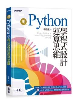 【PYTHON程式設計推薦書籍】 – Let's Code一起程式吧!