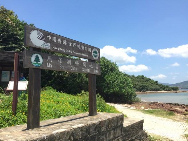 三門仔>鹽田仔>水茫田>連島沙洲>馬屎洲自然教育徑(水茫田>三門仔碼頭-乘艇)