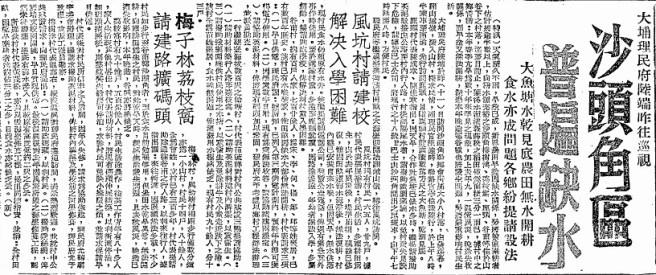 烏蛟騰>烏蛟騰郊遊徑>媽騰古道>亞媽笏>分水凹>梅子林>蛤塘>吊燈籠>芬箕托>烏蛟騰