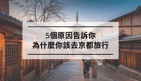 5個原因告訴你,為什麼你要去京都旅行