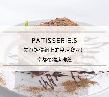 京都法式蛋糕店Patisserie.S,口感細緻、香氣高貴!菜單及價位