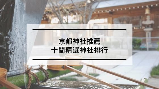 [2019年版]京都神社推薦!10間人氣神社排行榜