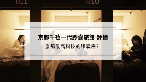 京都千禧一代膠囊旅館評價|京都最高科技的膠囊房?