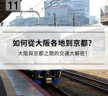 如何從大阪各地到京都呢?大阪與京都之間的交通大解密!