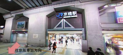 JR京橋站