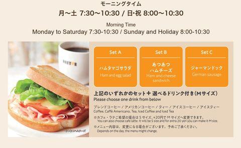 京都河原町格蘭斯特飯店早餐