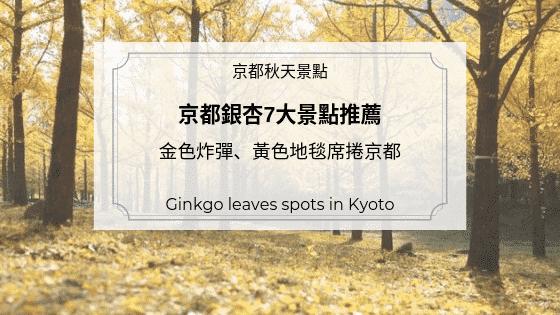 2019年版|京都銀杏7大景點推薦,金色炸彈、黃色地毯席捲京都