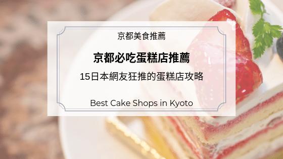 京都必吃蛋糕店推薦