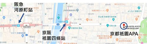 APA飯店京都祇園Excellent地鐵