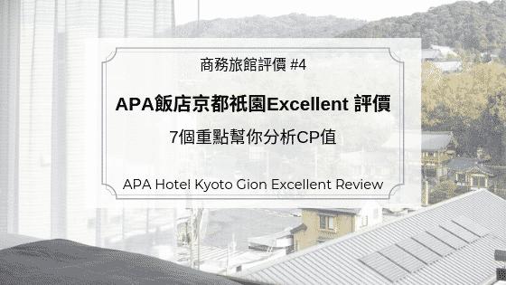 APA飯店京都祇園Excellent評價