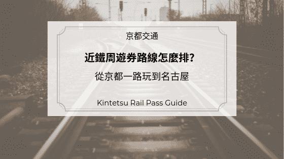 2019 近鐵周遊券路線怎麼排?從京都一路玩到名古屋