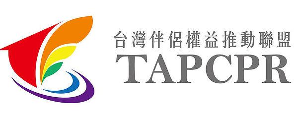 (圖片說明/台灣伴侶權益推動聯盟的logo,資料來源http://tapcpr.org/tapcpr-news/about-tapcpr)