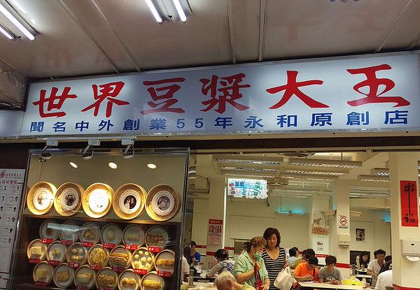 (圖片說明/永和豆漿創始店之一。)