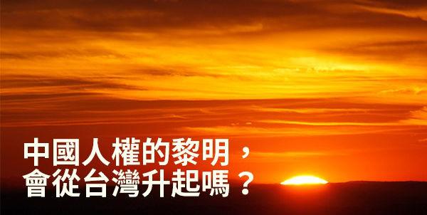 (圖片來源/https://www.tes.com/lessons/k1Ba06GZasKO3g/sunrise。)