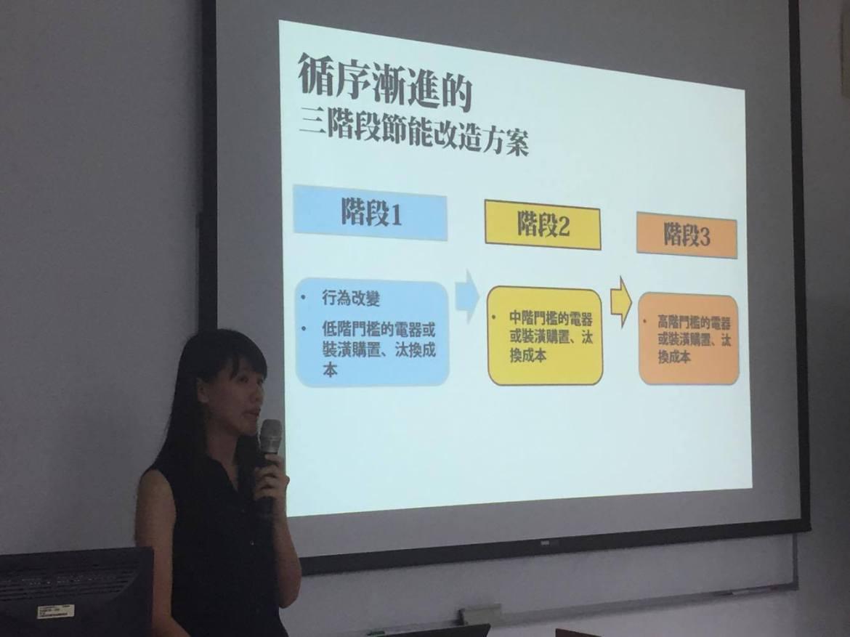 (圖片說明:吳澄澄講師在課堂上說明如何在生活中落實節電)