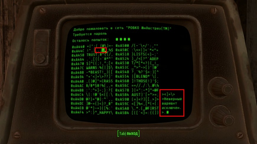 如何在辐射4中攻击终端(所有方法)