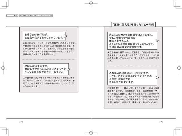 baku-ure-3syo_4