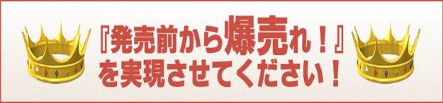 baku-ure-hatsubaimae03