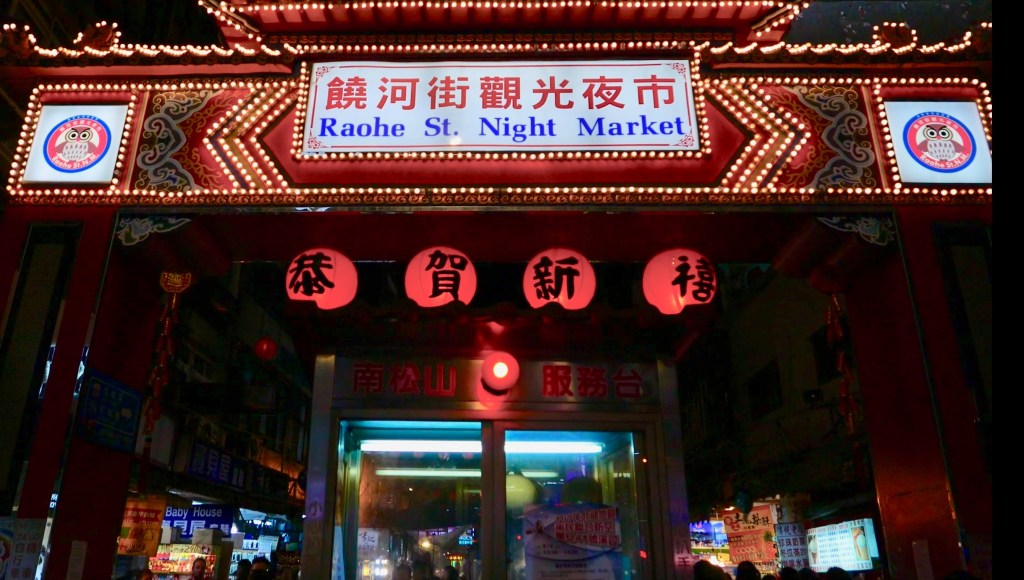 Visiting Taipei's Famous Raohe Night Market (饒河夜市)