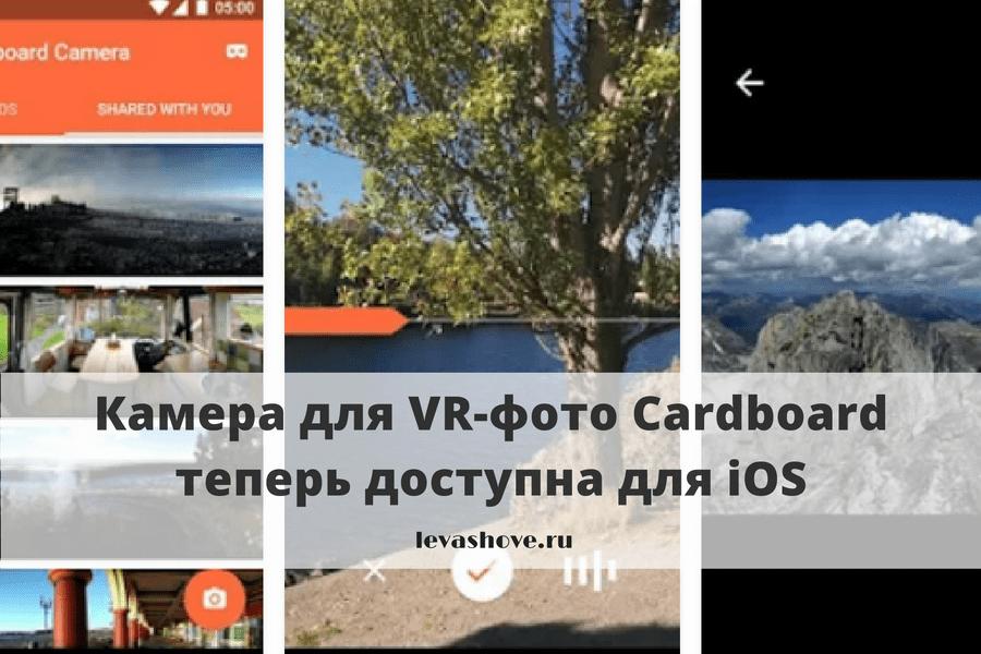 Камера для VR-фото Cardboard теперь доступна для iOS