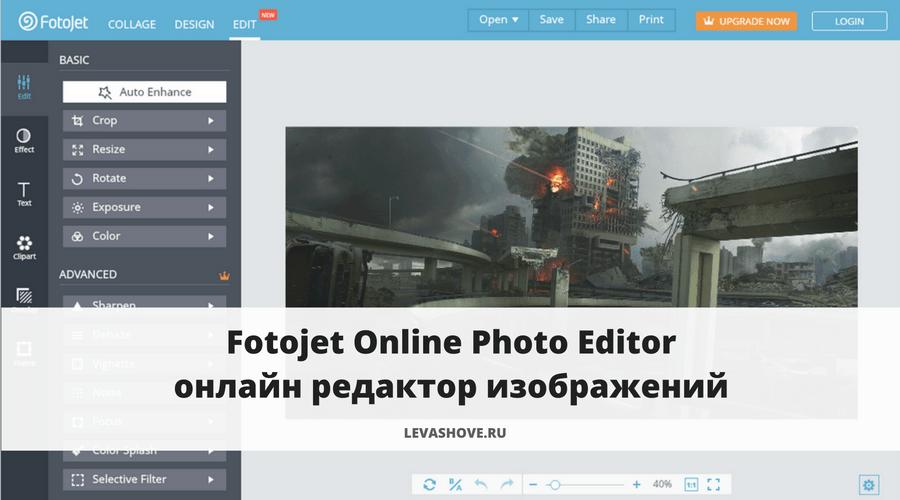 Fotojet Online Photo Editor — онлайн редактор изображений