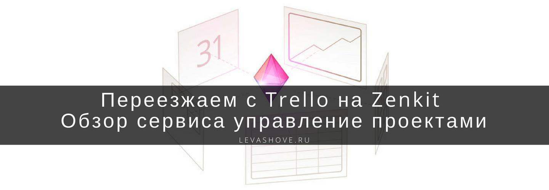 Переезжаем с Trello на Zenkit. Обзор сервиса управление проектами