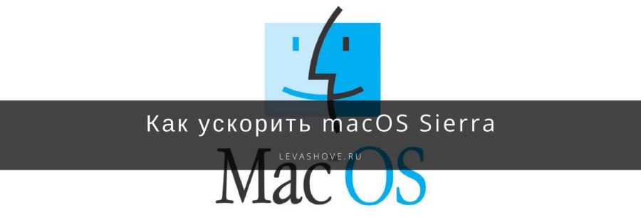 Как ускорить macOS Sierra