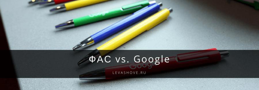 ФАС vs. Google