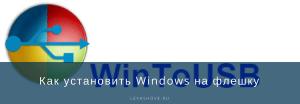 Как установить Windows на флешку