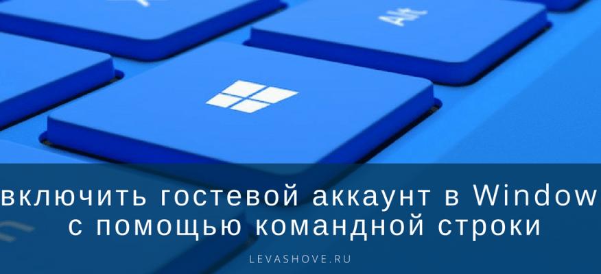 Как включить гостевой аккаунт в Windows 10 с помощью командной строки