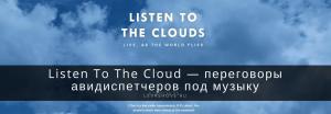 Listen To The Cloud — переговоры авидиспетчеров под музыку