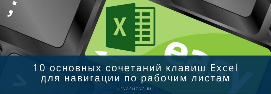 10 основных сочетаний клавиш в Excel для навигации по рабочим листам
