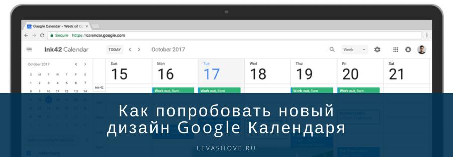 Как попробовать новый дизайн Google Календаря